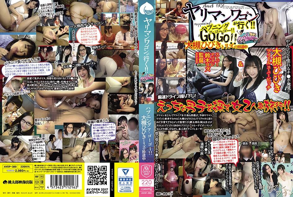 Hibiki Otsuki AVOP-389 ヤリマンワゴンが行く!! ハプニング ア ゴーゴー... 2017-09-01