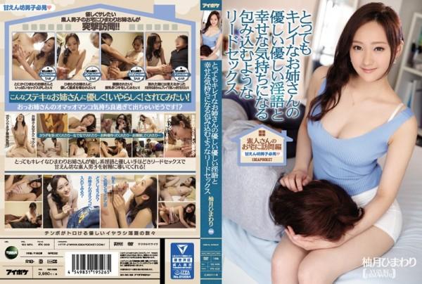 Himawari Yuzuki IPX-009 とってもキレイなお姉さんの優しい優しい淫語と幸せな気持ちになる包み込むようなリードセックス ... TAKE-D Amateur Dirty 2017-09-13