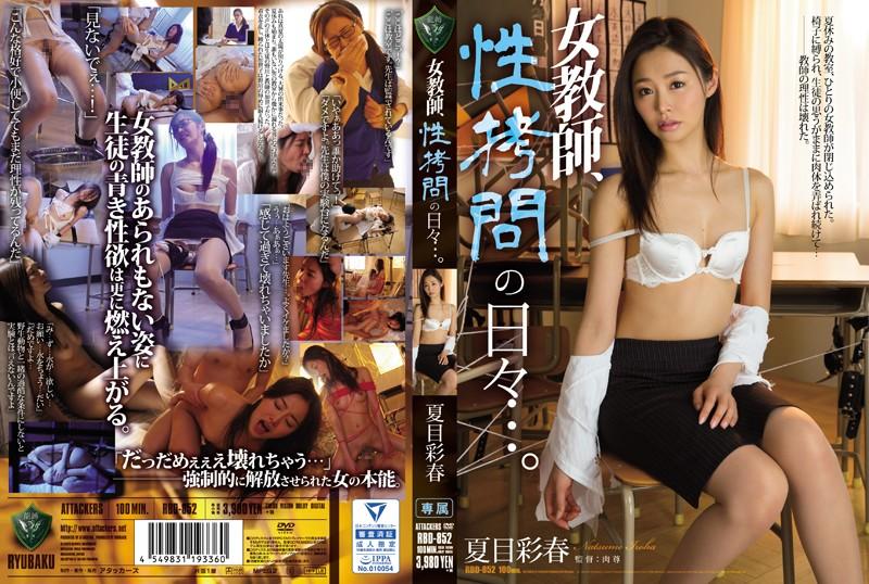 Iroha Natsume RBD-852 女教師、性拷問の日々.。 龍縛 Costume 2017-09-07