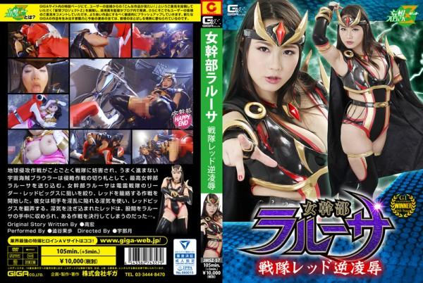 Kaho Shibuya JMSZ-57 B 女幹部ラルーサ 戦隊レッド逆凌辱 宇那月 ギガ Costume