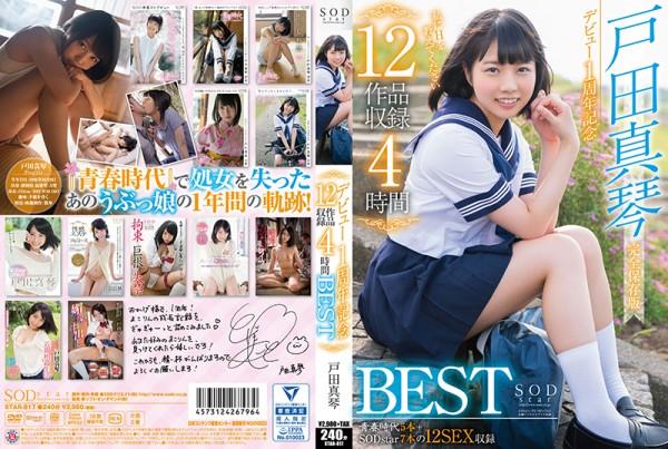 Makoto Toda STAR-817 戸田真琴 デビュー1周年記念12作品収録4時間BEST 2017-09-07