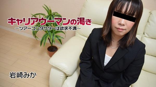 Mika Iwasaki - Heyzo 1569 キャリアウーマンの渇き~ツアーコンダクターは欲求不満~ - 岩崎みか Creampie 中出し 2017-09-12