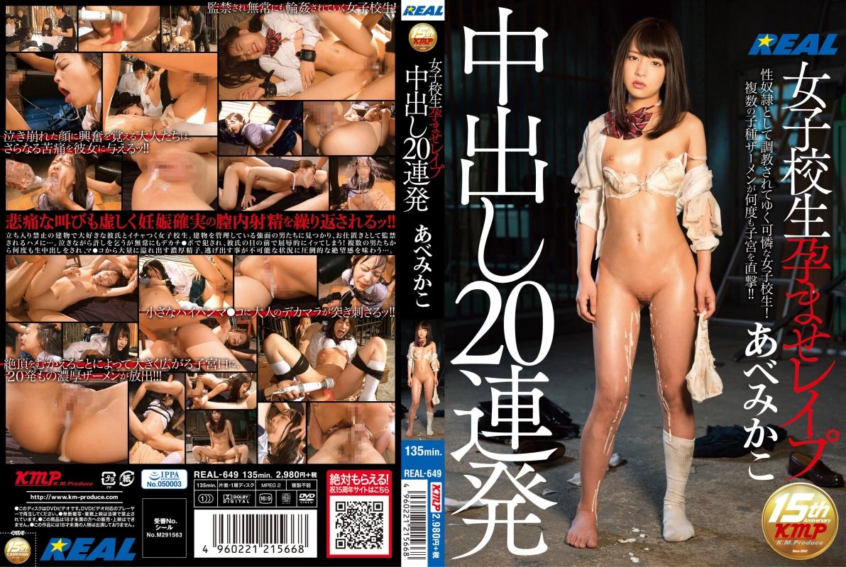 Mikako Abe REAL-649 女子校生孕ませレイプ中出し20連発 あべみかこ 凌辱 監禁・拘束 135分 2017-09-08