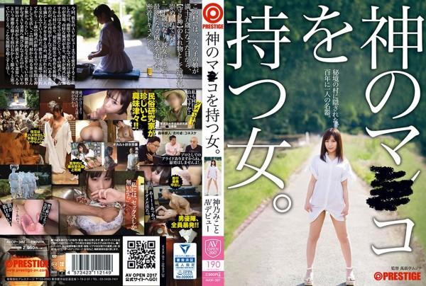 Mikoto Jinno AVOP-387 神のマ○コを持つ女~秘境の村に隠された、百年に一人の名器~ プレステージ Amateur 2017-09-01