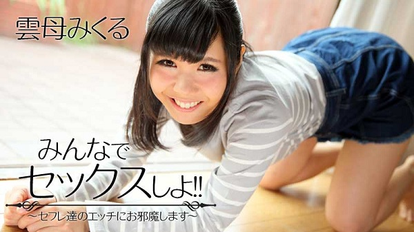 Mikuru Unmo - Heyzo 1566 みんなでセックスしよ!!~セフレ達のエッチにお邪魔します~ - 雲母みくる Shaved パイパン 2017-09-08