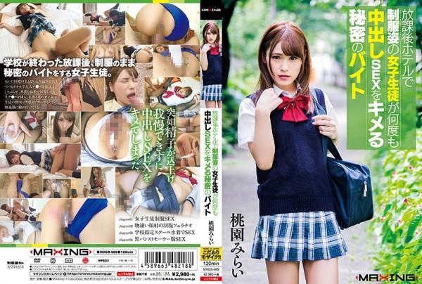 Mirai Momozono MXGS-989 放課後ホテルで制服姿の女子生徒が何度も中出しSEXをキメる秘密のバイト ... MAXING(マキシング) Cum Planning 2017-09-16