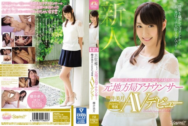 Mizuki Sakurai KAWD-839 スキャンダルで話題になったセックス好きと噂の元地方局アナウンサー ... 女優 Costume デビュー作 2017-09-19