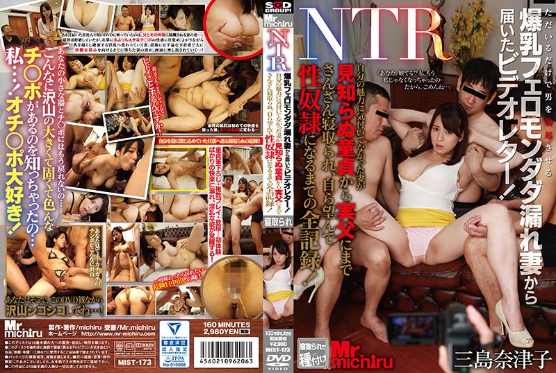 Natsuko Mishima MIST-173 ただいるだけで男を勃起させる爆乳フェロモンダダ漏れ妻から届いたビデオレター... Netori-Netora Is Boobs 160分 2017-09-07