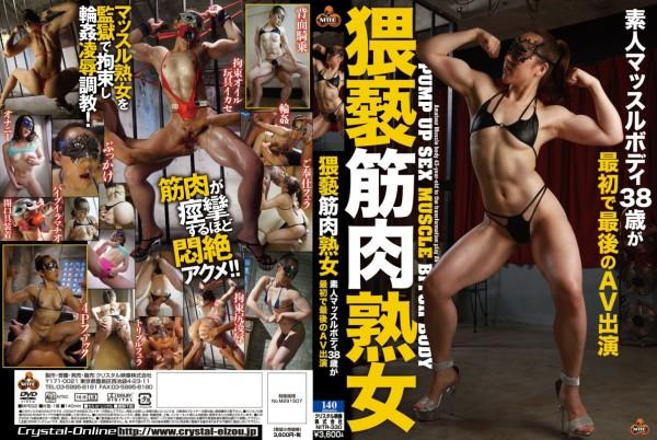 NITR-330 猥褻筋肉熟女 ~最初で最後のAV出演~ BuddhaD Debut Amateur 企画 Cum フェチ おばさん 2017-09-08