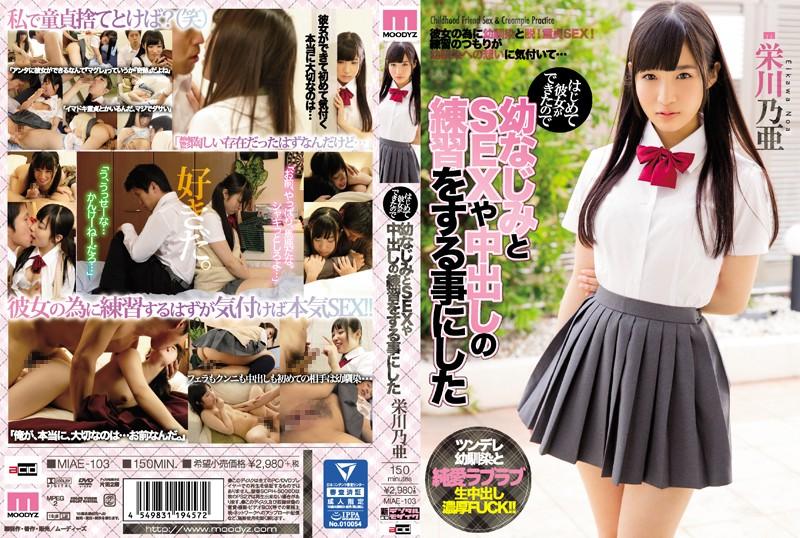 Noa Eikawa MIAE-103 はじめて彼女ができたので幼なじみとSEXや中出しの練習をする事にした ... Planning Cum 2017-09-07