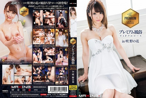 Noka Sakino MXGS-990 プレミアム風俗VIPフルコース in 咲野の花 メイド系 Made-Based 女王様・M男 MAXING(マキシング) 125分 2017-09-16