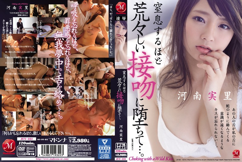 Nori Kawanami JUY-231 窒息するほど荒々しい接吻に堕ちて 河南実里 120分 Married Woman 2017-09-01