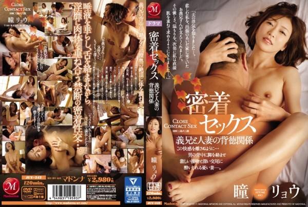 Ryo Hitomi JUY-242 密着セックス 義兄と人妻の背徳関係 三島六三郎 Madonna(マドンナ) 2017-09-13