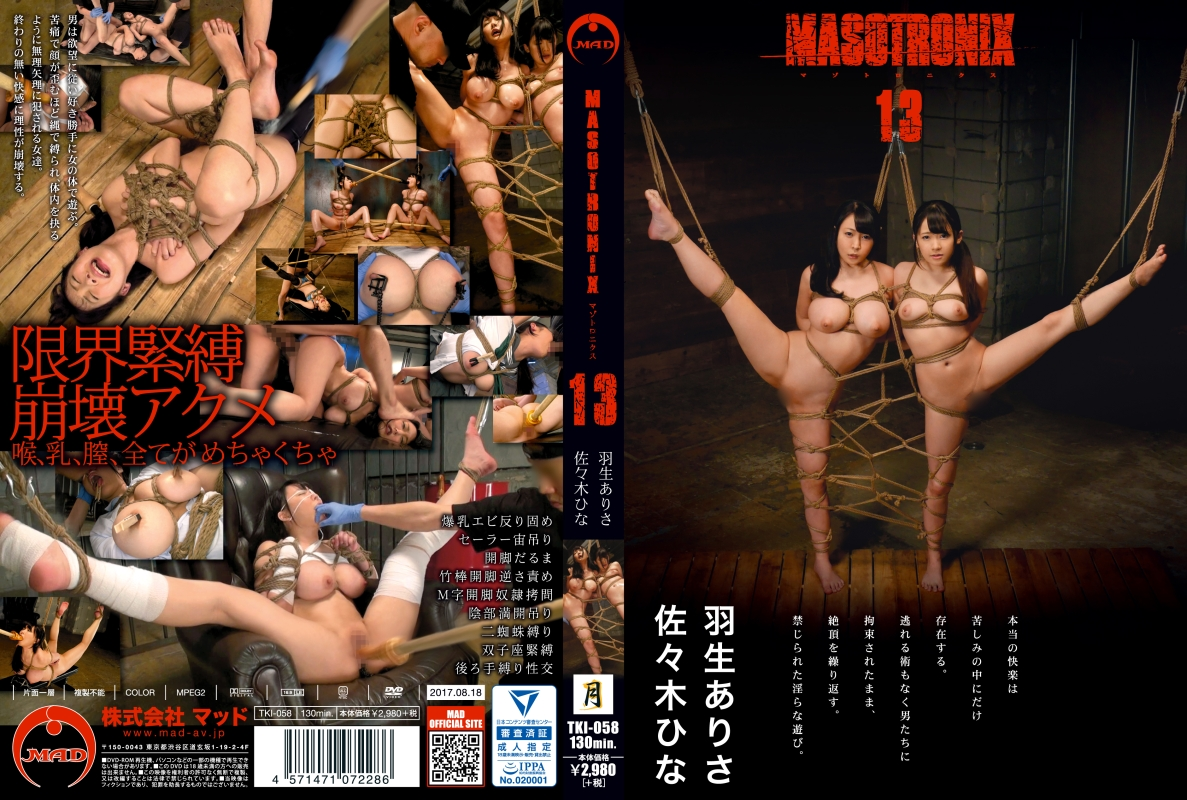 TKI-058 MASOTRONIX 13 月 SM 女優 企画 2017-08-18