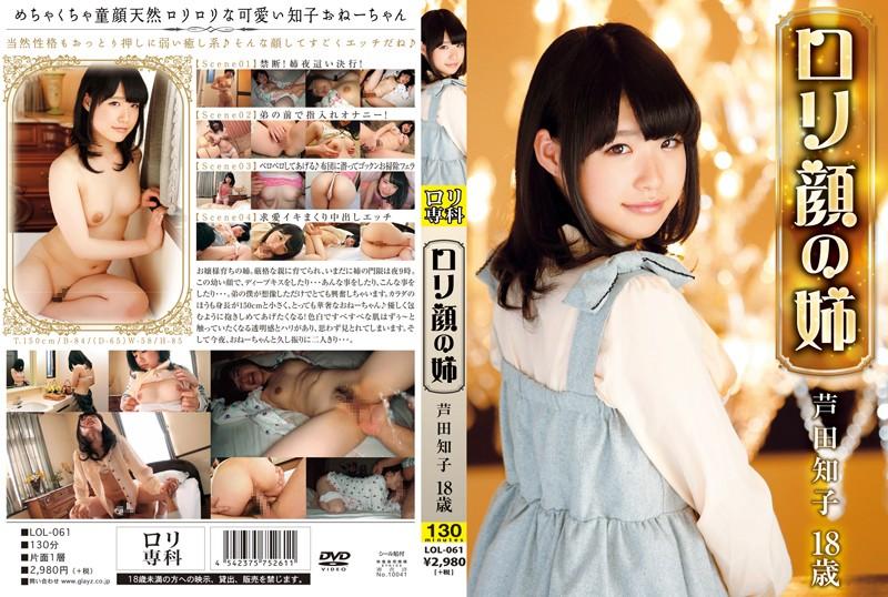Tomoko Ashida LOL-061 ロリ専科 ロリ顔の姉 芦田知子 18歳 GLAY'z(グレイズ) 近親相姦 2014-04-18