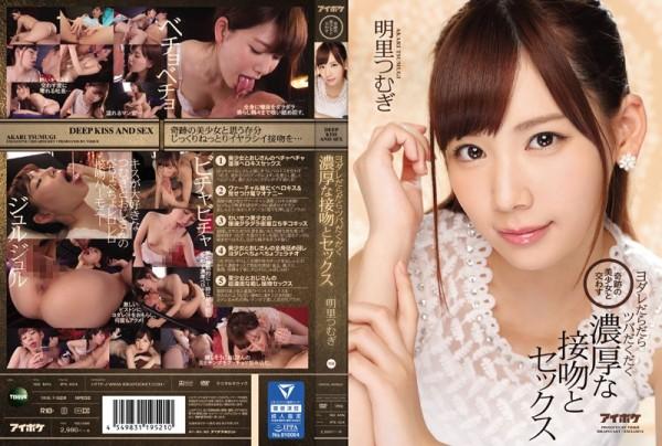 Tsumugi Akari IPX-004 奇跡の美少女と交わすヨダレだらだらツバだくだく濃厚な接吻とセックス アイデアポケット 宇佐美忠則 Slut 2017-09-13