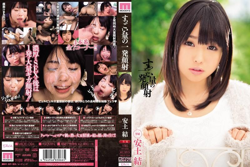 Yui Azuchi MIDE-094 すっごい量の一発顔射 安土結 淫語 顔射・ザーメン MOODYZ(ムーディーズ) 2014-04-13