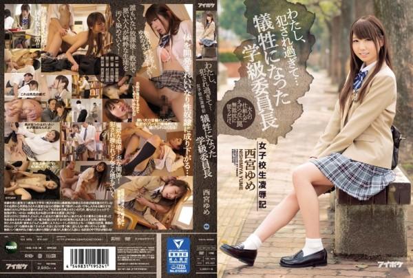 Yume Nishimiya IPX-007 わたし、犯され過ぎて. 女子校生凌辱記 犠牲になった学級委員長 アイデアポケット ティッシュ 2017-09-13