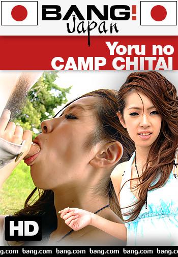 Yoru No Camp Chitai