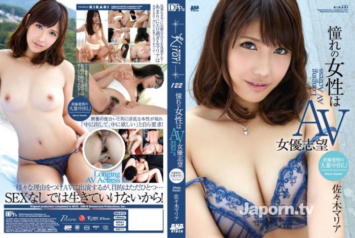 Kirari 122 Longing AV Actress Maria Sasaki