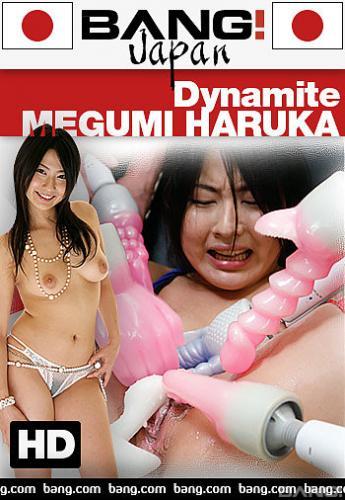 Dynamite Megumi Haruka (2018)