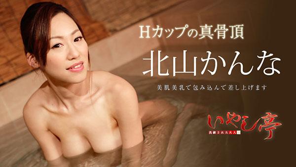 Kanna Kitayama – Luxury Adult Healing Spa: Cover By Pretty Tits (Caribbeancom.com/2018/FullHD)