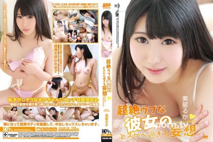 Lewd Delusion Ruka Mihoshi