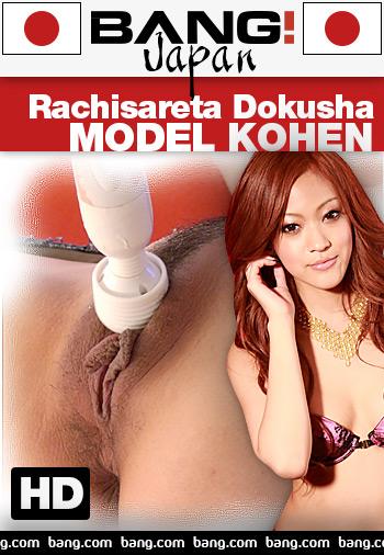 Rachisareta Dokusha Model Kohen