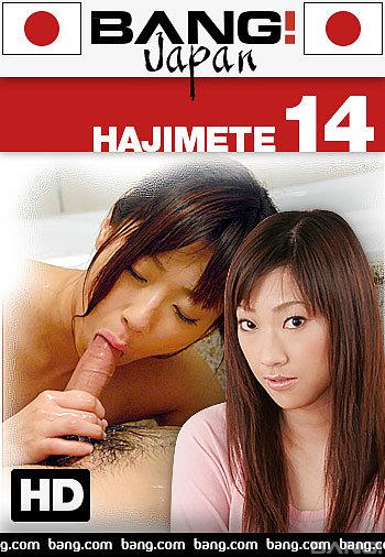 Hajimete 14 (2018)