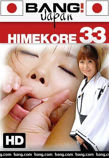 Himekore 33 (2017)