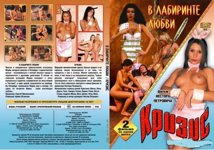 Порно фильм лабиринт смотреть с айпада, самые сочные члены