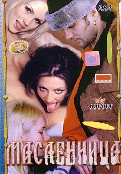чего порно фильм музыка любви калина студия всего
