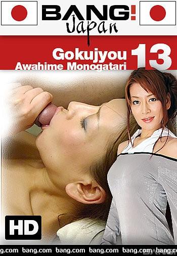 Gokujyou Awahime Monogatari 13 (2018)