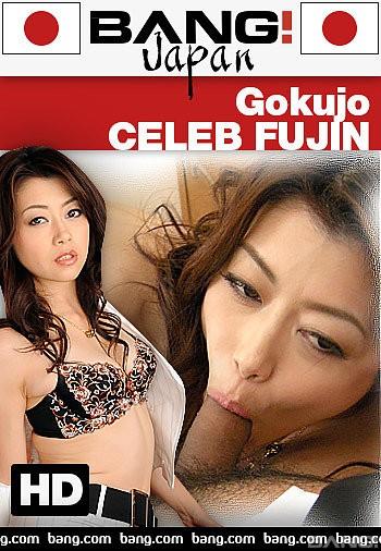 Gokujo Celeb Fujin (2018)
