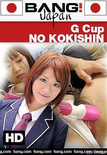 G Cup No Kokishin (2018)