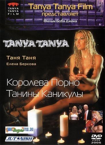 Queen Porno Taniny Vacations