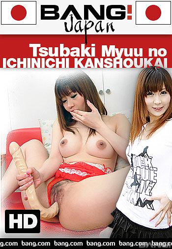 Tsubaki Myuu No Ichinichi Kanshoukai (2018)