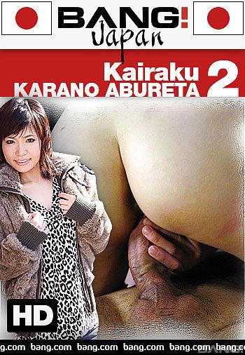Kairaku Karano Abureta 2 (2018)