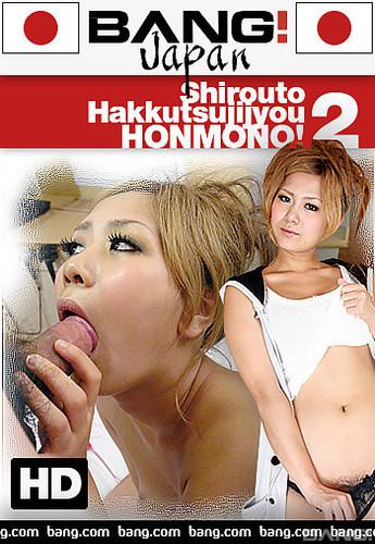 Shirouto Hakkutsujijyou Honmono 2 (2019)