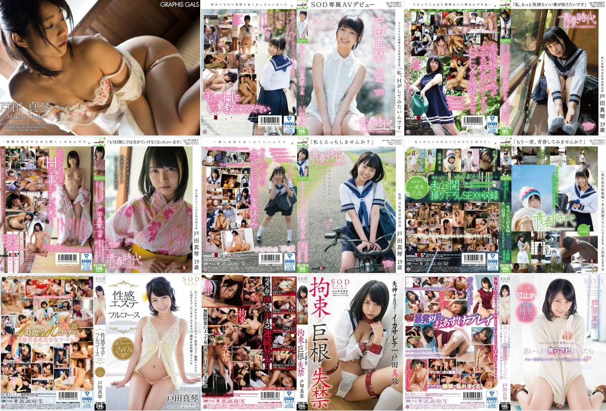 Makoto Toda – Pornstar Collection – Ubiqfile