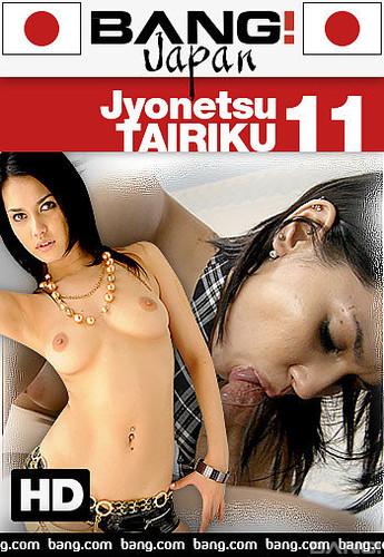 Jyonetsu Tairiku 11 (2019)