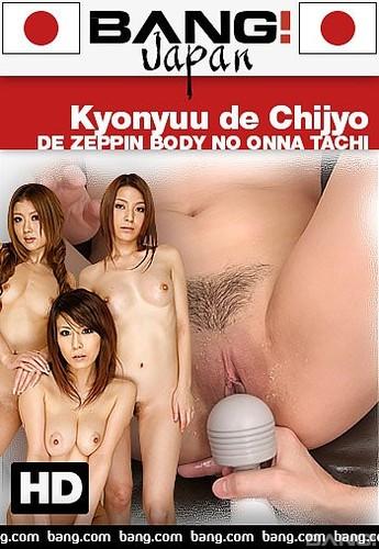 Kyonyuu De Chijyo De Zeppin Body No Onna Tachi (2019)