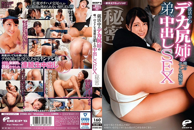 DVDMS-454 – Takami Haruka