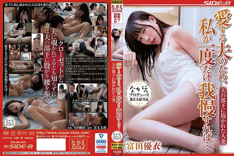 NSPS-852 – Tomita Yui