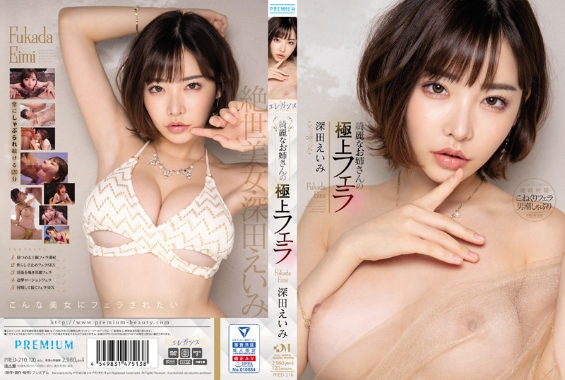 PRED-210 – Fukada Eimi (Amami Kokoro)